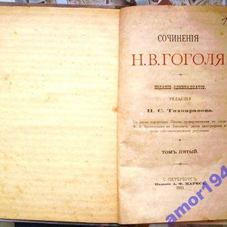 Сочинения Н.В.Гоголя,  Издание одиннадцатое.1893 р