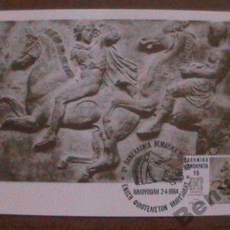 Греция картмаксимум 12 скульптура