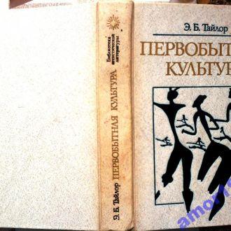 Тайлор Э.Б.  Первобытная культура.  Москва ИПЛ 1989г. 574 с. ( Первобытная культура. Исследования ра