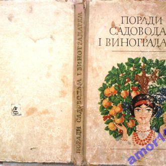Тарасенко М.Поради садівникам и виноградарям.