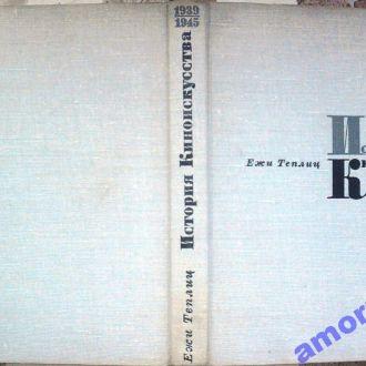 Теплиц Ежи. История киноискусства. В пяти томах (4-х книгах).  Том V.  1939 -1945.  М. Прогресс 1974
