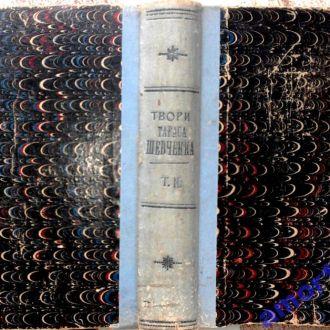 Твори Тараса Шеченка.в двох томах. Том 2. 1912р.