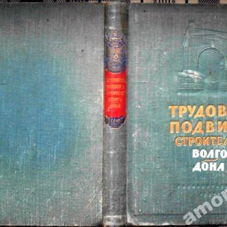 Трудовые подвиги строителей Волго-Дона.   М. Госполитиздат.  1954г. 432с.