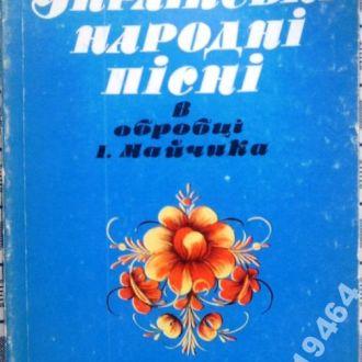 Українські народні пісні  [Ноти] :  [збірка]   в запису та обробці І. Майчика ;  -