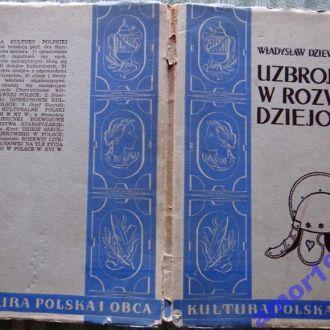 Устаткування в історичному розвитку.1938 р.Uzbrojenie w rozwoju dziejowym z 30 tablicami rysunków.