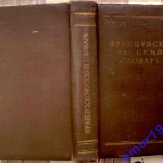 Французско-русский словарь.1963г.