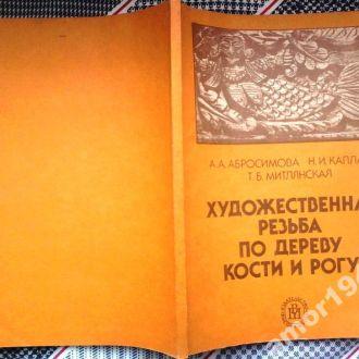 Абросимова А., Художественная резьба по дереву, кости и рогу. Практическое пособие.