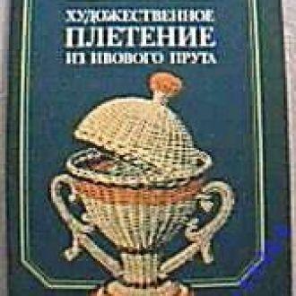 Бескодаров А. Художественное плетение из ивового прута. М Лесная промышленность 1985г. 64 стр.: ил.