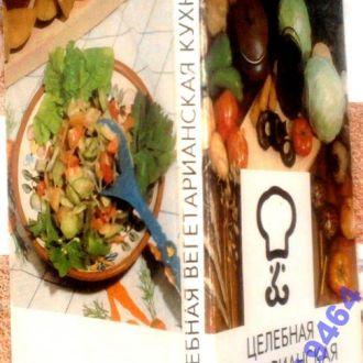Целебная вегетарианская кухня. Михаил Лукьянчиков