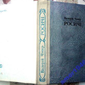 Чмир В. Росичі.   К.  1986 р. 377с. Переплет: Картонний., Звичайний. формат.  `В історичному романі