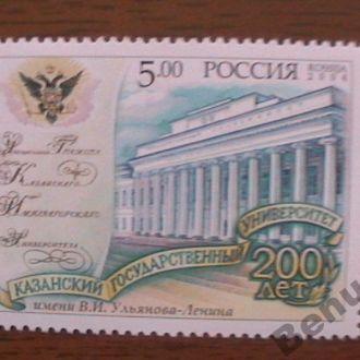 Россия 2004 хх Казанский университет