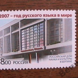 Россия 2007 хх Год русского языка