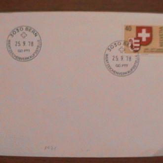 Швейцария 1978 конверт с СГ