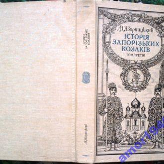 Яворницький Д.   Історія запорізьких козаків. т-3