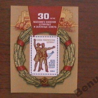 СССР 1984 хх целина БЛ