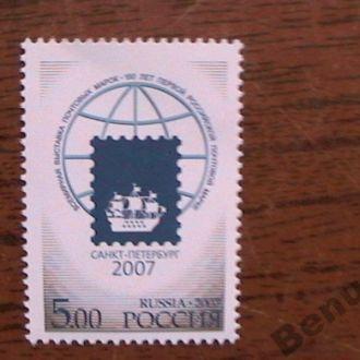 Россия 2007 хх филвыставка