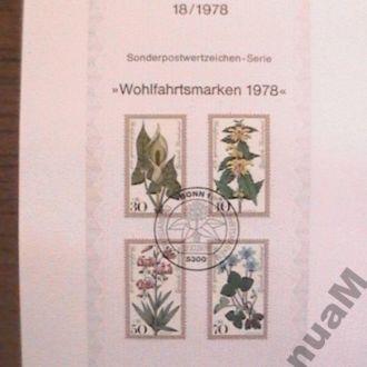 Германия 1978 СГ Растения
