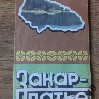Туристическая карта. Закарпатье. СССР.