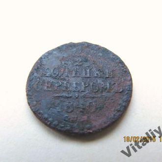 Пол копейки серебром 1840 ЕМ. 1/2 копейки