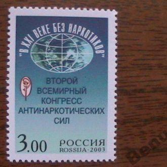 Россия 2003 хх Мир без наркотиков