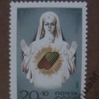 СССР 1991 MNH Делать добро