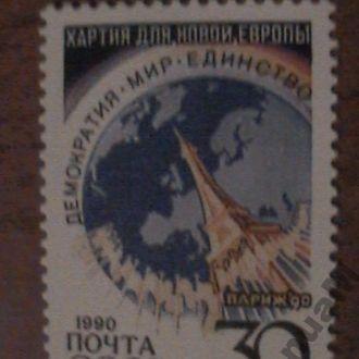 СССР 1990 MNH Хартия новой Европы