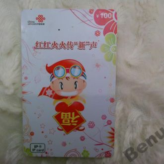 Китай Тел. карточка