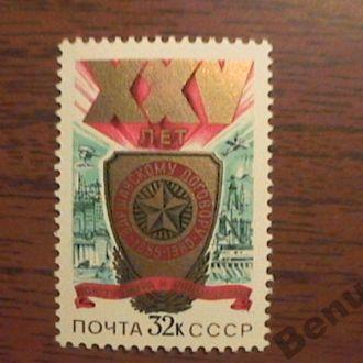 СССР 1980 хх Варшавский договор