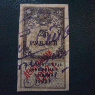 Гербовая 25 рублей
