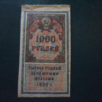 Гербовая 1000 рублей