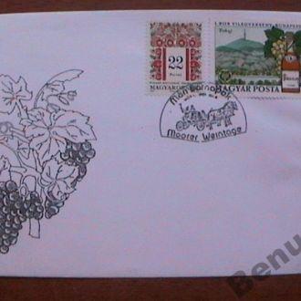 Венгрия 1995  СГ Виноград и виноделие