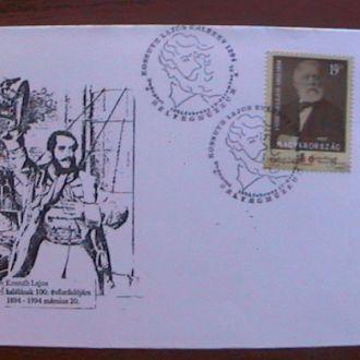 Венгрия 1994 конверт Кошут 100 лет со дня смерти