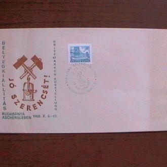 Венгрия 1968 конв. СГ филвыставка