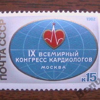 СССР 1982 хх Конгресс кардиологов