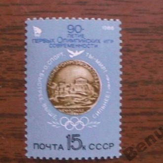 СССР 1986 хх 90-летие Олимпиад