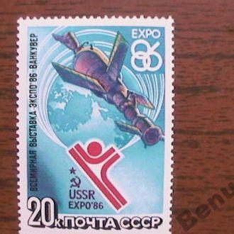СССР 1986 хх Экспо-86