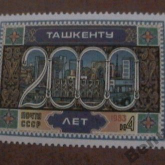 СССР 1983 MNH 2000 лет Ташкенту