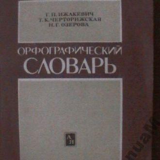 Ижакевич Орфографический словарь