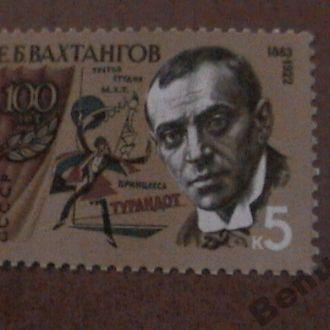 СССР 1983 MNH Вахтангов