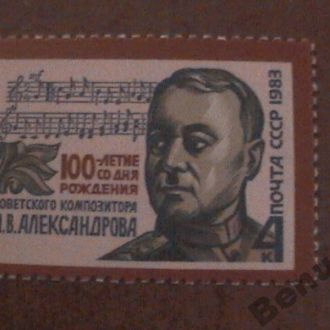 СССР 1983 MNH Александров