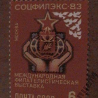 СССР 1983 MNH Соцфилекс