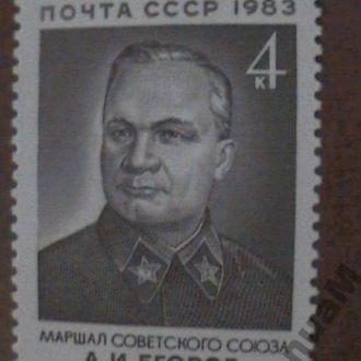 СССР 1983 MNH Егоров