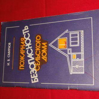 Пожарная безопасность сельского дома. 1988.
