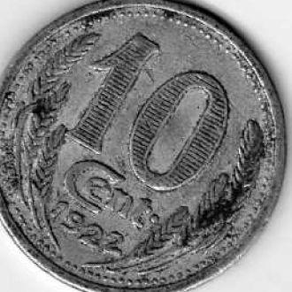 Франция 10 сен. 1922г