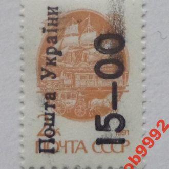 надрук пошта україни 1992 г