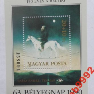 Искуство Венгрия 1990 г