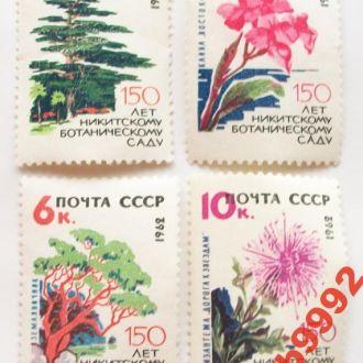 150 лет Никитскому ботаническому саду 1962 г