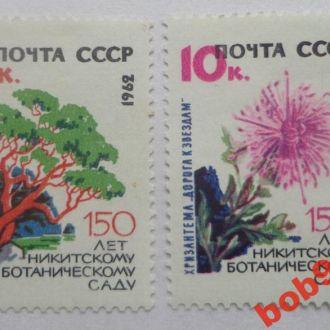 СССР 1962 г