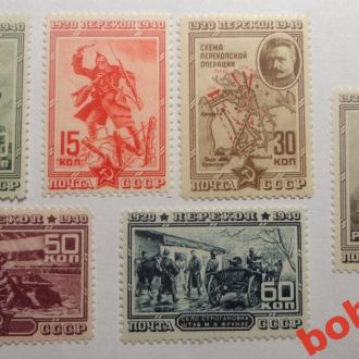 Штурм Перекопа Красной Армией 1940 г СССР