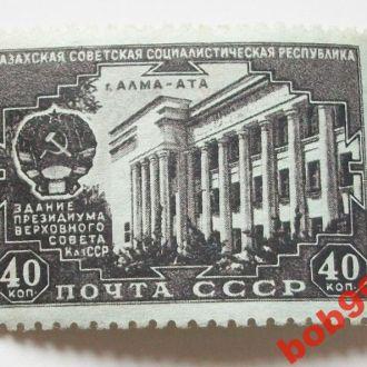 Казахская ССР 1950 г